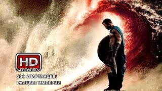 300 спартанцев: Расцвет империи - Русский трейлер(, 2013-12-10T21:21:07.000Z)
