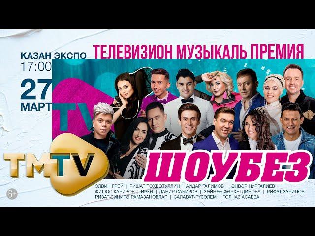 ШОУБЕЗ | Премия ТМТV 27/03/2021