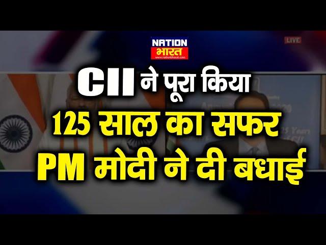 Confederation Of Indian Industry ने अपना 125 साल ने पूरा किया PMModi ने CII के अधिकारियों को दी बधाई