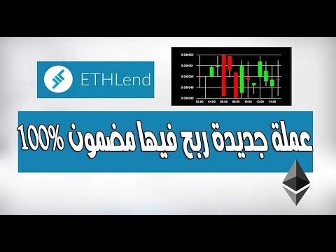 عملة جديدة بمشاريع كبيرة ثمنها 0.02 دولار فرصة لكسب المال الكثير وشرح منصة EtherDelta