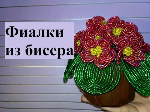 Цветы из бисера своими руками (22 мастер-класса)