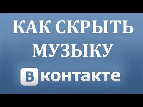 Как скрыть музыку в Вконтакте в 2018 году?