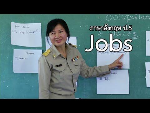 ภาษาอังกฤษ ป.5 Jobs ครูคนึงนิจ รุ่งโรจน์