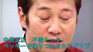 SMAP中居正広、金スマ不倫トーク ベッキーを凍りつかせたアドリブ(中居...