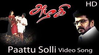 Paattu Solli Video Song - Azhagi | Parthiban | Nandita Das | Devayani | Ilaiyaraaja