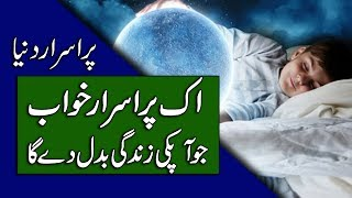 Ek Purisrar Khawab - Islamic Documentary In Urdu Full - Purisrar Dunya Special Video