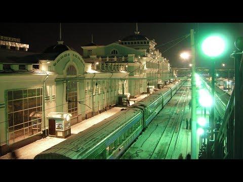На поезде из Москвы в Сибирь (часть 3) Москва - Мытищи - Александров - Ярославль - Буй - Новосибирск