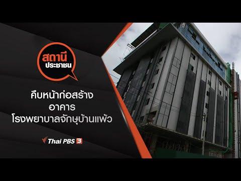 คืบหน้าก่อสร้างอาคารโรงพยาบาลจักษุบ้านแพ้ว จ.สมุทรสาคร : สถานีประชาชน (2 ธ.ค. 63)