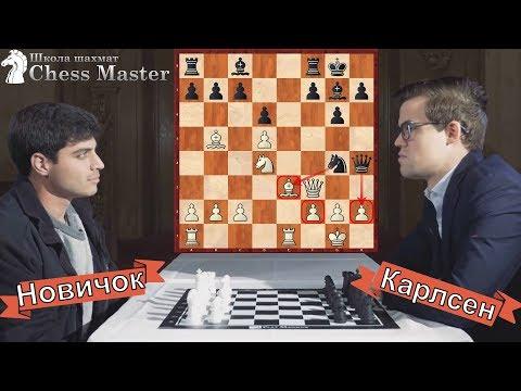 Как Новичок Бросил Вызов Чемпиону Мира По Шахматам! Макс Дойч - Магнус Карлсен