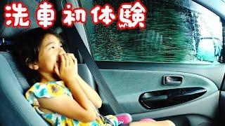 ●普段遊び●洗車機で洗車初体験☆まーちゃん【5歳】おーちゃん【2歳】Car wash first experience in car wash thumbnail