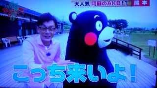 九州まるごと!サプライズツアー2013夏 あそ望の郷くぎの AKVバーガ...