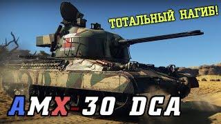 AMX-30 DCA 'ТОТАЛЬНЫЙ НАГИБ' UltraWide | War Thunder