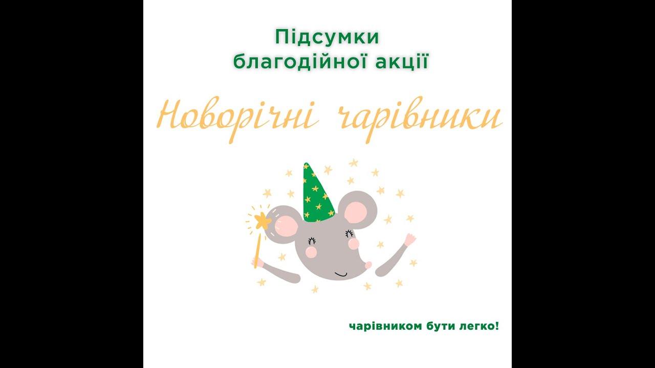 """Благодійна акція """"Новорічні чарівники"""""""
