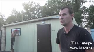 Отзыв ЛСТК Сибирь. Строительство каркасного гаража(Отзыв ЛСТК Сибирь. Строительство каркасного гаража на две машины