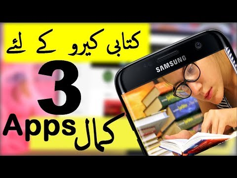 Top 3 Best Android/iOS Apps For Books Lovers Urdu/Hindi