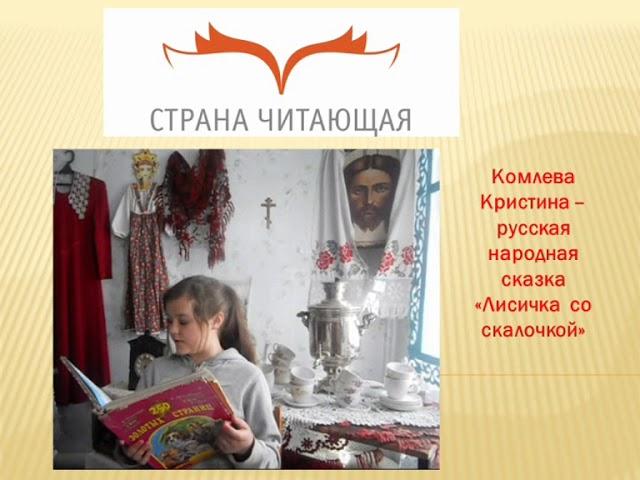 Изображение предпросмотра прочтения – КристинаКомлева читает произведение «Лисичка со скалочкой.» (Русский фольклор )