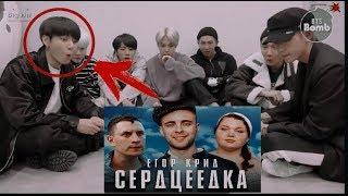 РЕАКЦИЯ BTS НА РУССКИЙ КЛИП Егора  Крида- Сердцеедка