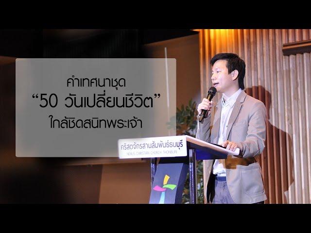 คำเทศนา ใกล้ชิดสนิทพระเจ้า (T50 ครั้งที่ 2)