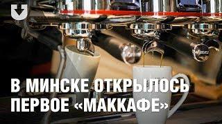 В Минске открылось первое в Беларуси