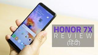 हॉनर 7एक्स का रिव्यू   Honor 7X Review In Hindi