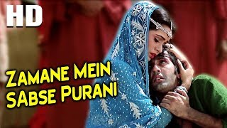Zamane Mein Sabse Purani | Amit Kumar, Lata Mangeshkar | Lovers Songs | Kumar Gaurav, Padmini