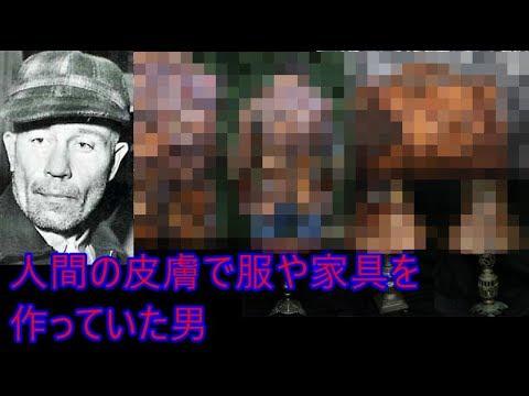 【ゆっくり歴史解説】黒歴史上人物「エドゲイン」