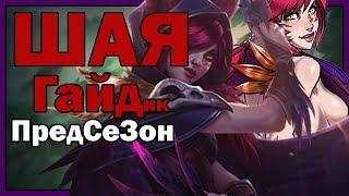 League of Legends - Шая (Xayah) АДК Предсезон, патч 8.23