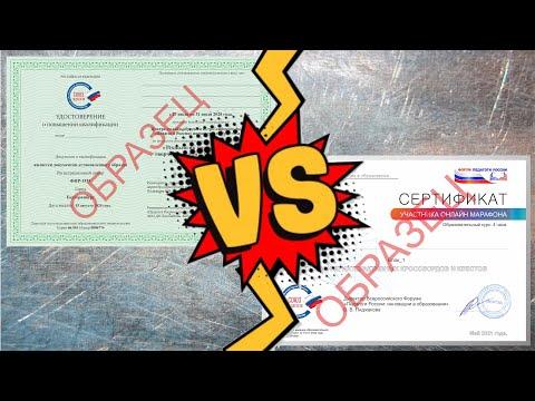 Чем отличается печатное удостоверение от электронного диплома?