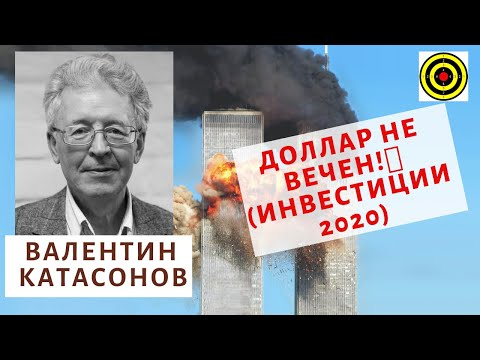 Валентин Катасонов - Доллар не вечен!💰 (инвестиции 2020)