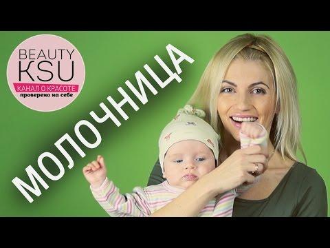 Как лечить молочницу у месячного ребенка