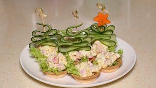 Закусочные тарталетки с начинкой на любой праздник или фуршет.