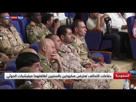 دفاعات التحالف تعترض صاروخين باليستيين أطلقتهما ميليشيات الحوثي  - نشر قبل 4 ساعة