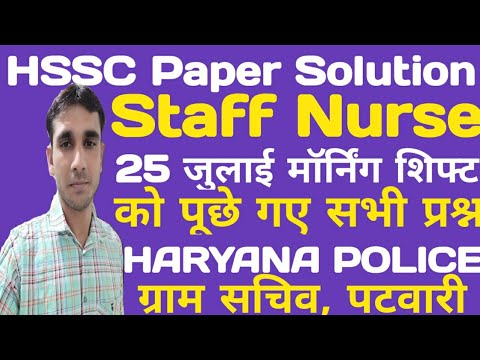 Download HSSC Staff Nurse Paper Solution | HSSC 25 July Morning Shift Paper | HSSC Staff Nurse Answer Key |