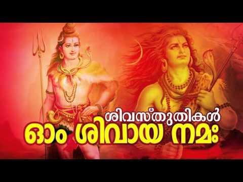 Ohm Shivaya... | Superhit Hindu Devotional Album Malayalam | Shivashotharam | Lord Shiva Stuthikal