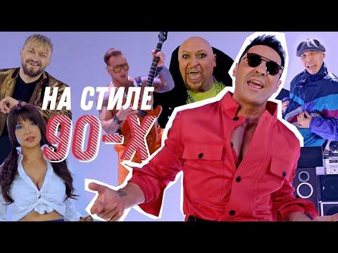 Стас Костюшкин  feat. Шура - На стиле 90-х (Премьера клипа)