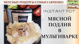 Мясной подлив  #мультиварка Инстант-Пот. Instant Pot Meat gravy. Рецепты #Савченко