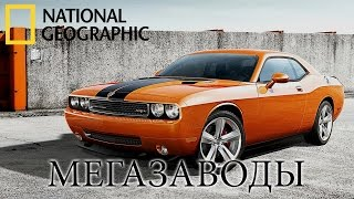 Додж Челленджер (Dodge Challenger) - Мегазаводы | Документальный фильм