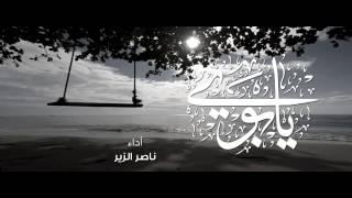 يابوي   فاطمة الشبانات _ ناصر الزير