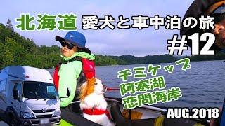 チミケップ湖をゆっくりと一周したら、釧路方面へ 道の駅あいおいに立ち...