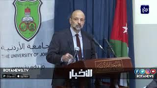 الرزاز: الأردن تعود أن يحول الأزمات إلى فرص ويخرج منها أقوى - (9-9-2018)
