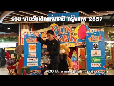 """รวม งานวันเด็กแห่งชาติ 2557 ที่ กรุงเทพ V.3 มายากล  """"Smart Magic"""" จาก น้องสมาร์ท"""