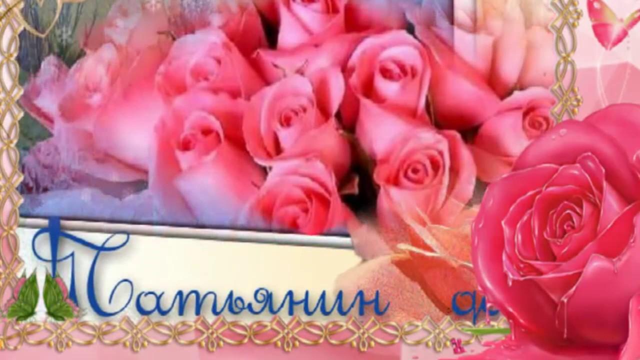 В татьянин день с любовью красивое поздравление для