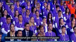 Владимир Путин провел Всероссийский открытый урок в Ярославле