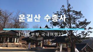 나그네 부부 국내여행 21-2 경기 남양주시 운길산 수…