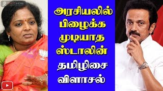 Stalin cannot survive in Politics - slams Tamilisai!  - 2DAYCINEMA.COM