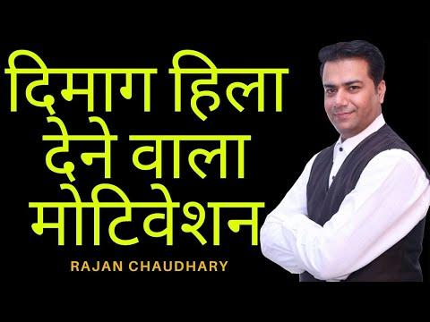मैं-एक-चैंपियन-हूँ- -champion-motivation-by-rajan-chaudhary-#champion
