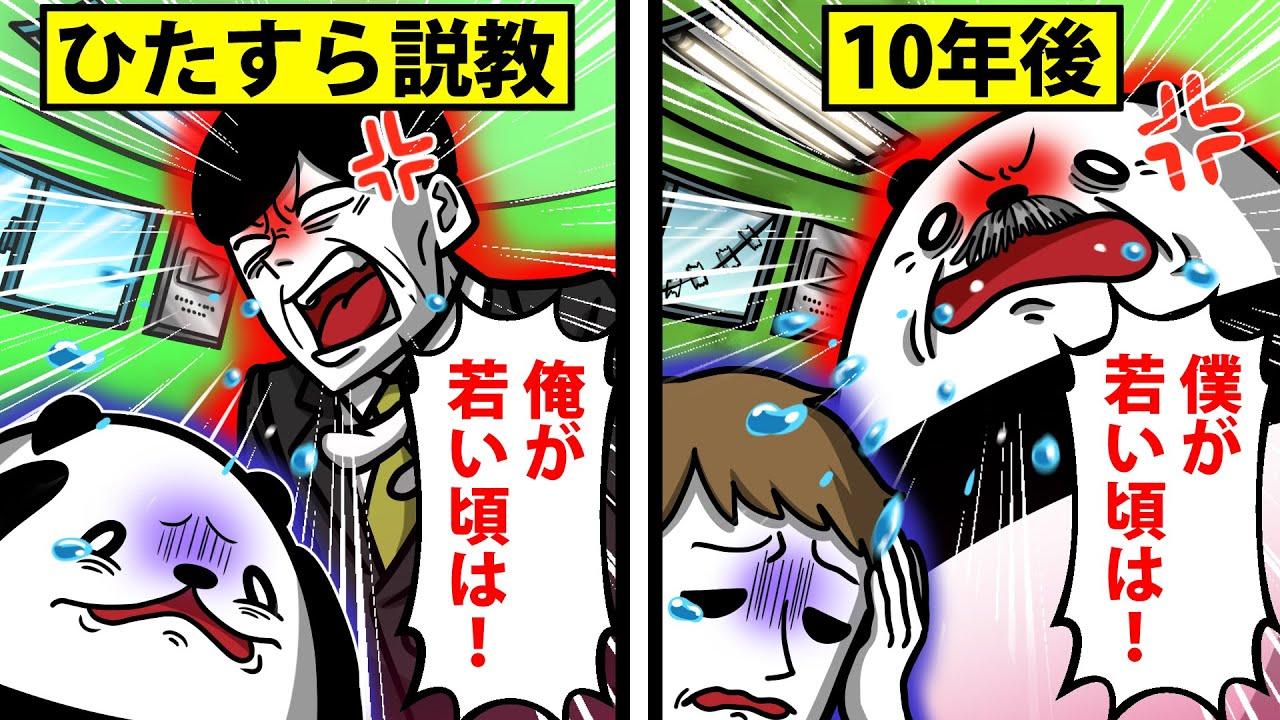【アニメ】老害になってしまう人間の特徴とは!?理不尽にキレだす迷惑者の正体がヤバすぎる…
