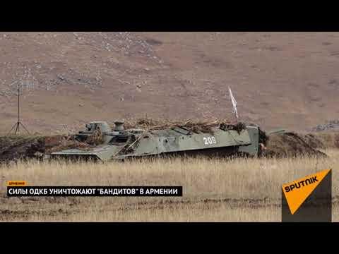 Как силы ОДКБ в Армении отрабатывали борьбу с