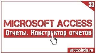 Конструктор звітів в базі даних Microsoft Access