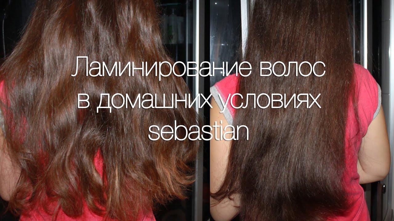 Sebastian ламинирование волос